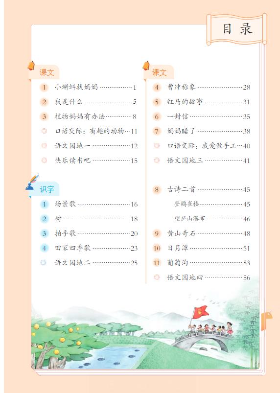 (二上)2019年部编本二年级语文上册-电子课本PDF免费下载
