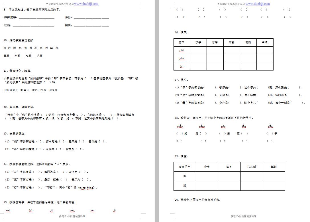 小升初考点——汉字查字典,word文档免费下载(内含答案),可打印!