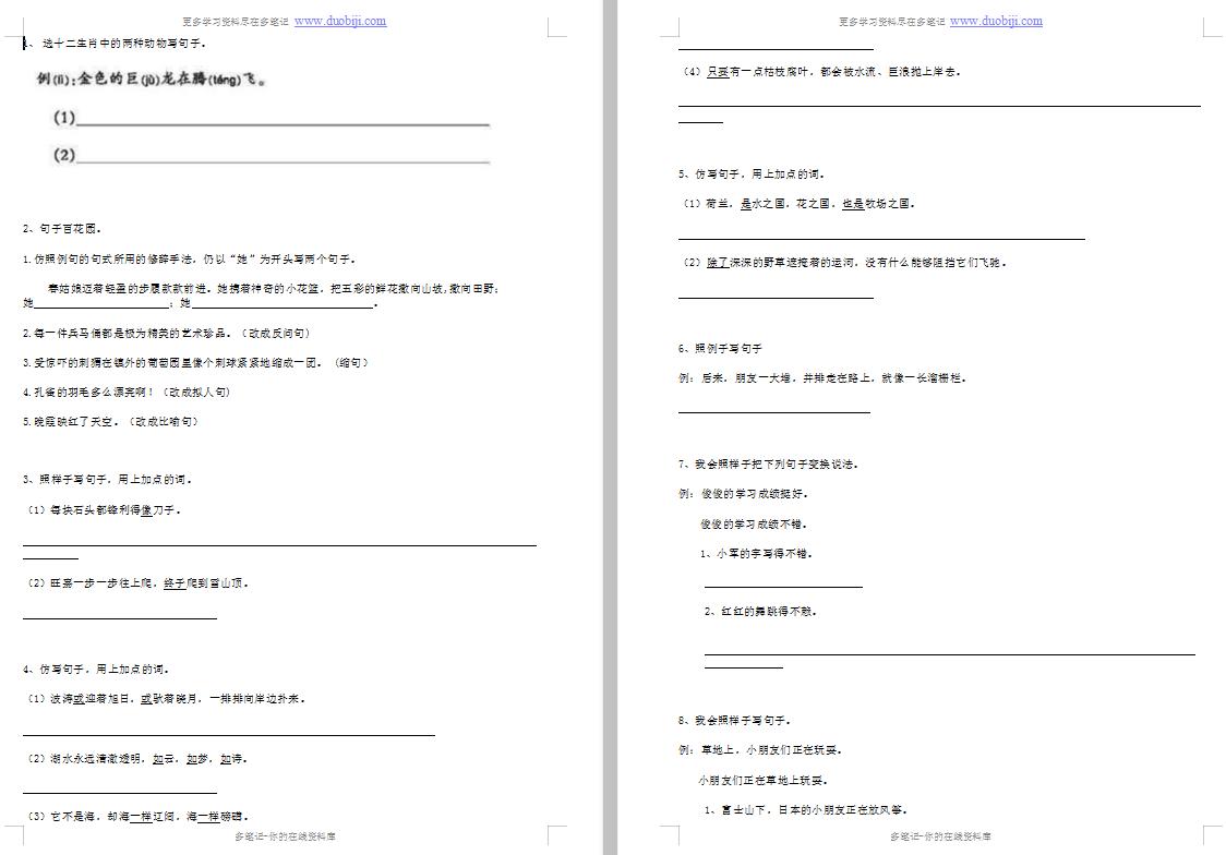 小升初考点——句法仿写句子,word文档免费下载(内含答案),可打印!
