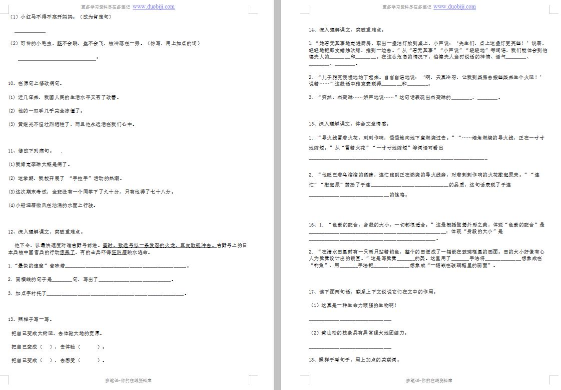 小升初考点——句法复句-句子结构-关联词-病句辨析,word文档免费下载(内含答案),可打印!