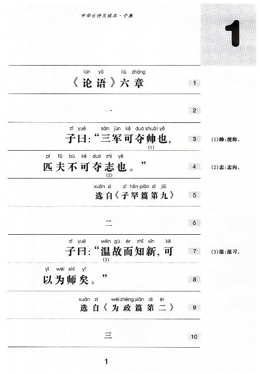 """最近超火爆的一套书,坊间人称""""小红书"""":中华古诗文读本 全12册(含PDF和音频)免费下载!"""
