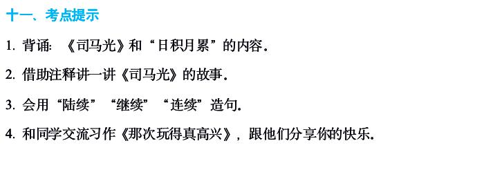 统编版语文三年级(上)期末复习知识要点