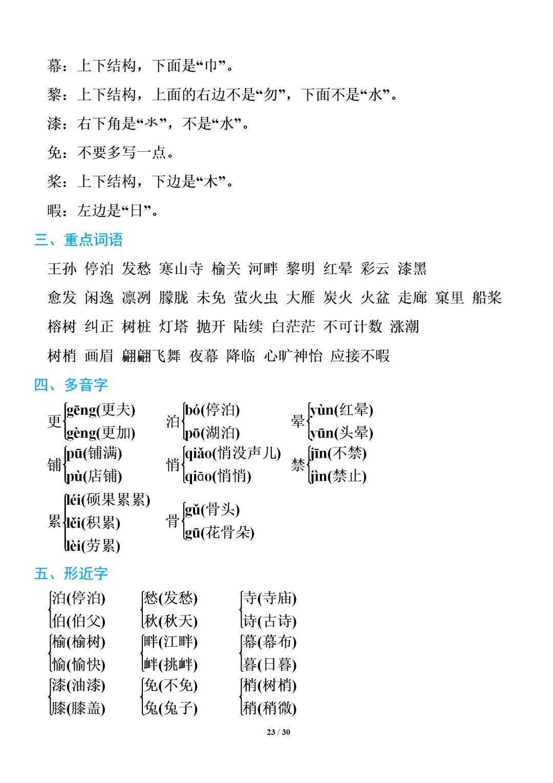 统编教材语文五年级(上)期末复习知识要点