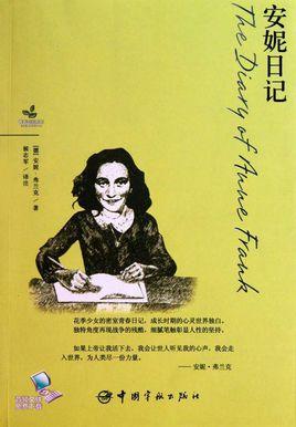 高中演讲稿范文大全_读安妮日记有感1000字-多笔记