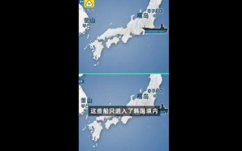 128万吨福岛海水疑排入韩国 日本是怎么操作的?福岛简介!