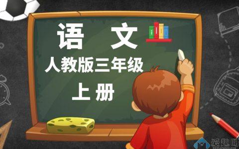 【轻松学语文】人教版小学语文3年级上册 三年级语文全面辅导