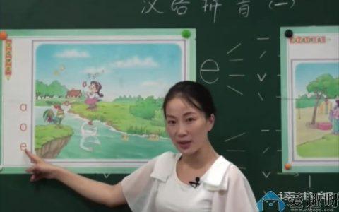 小学语文一年级汉语拼音
