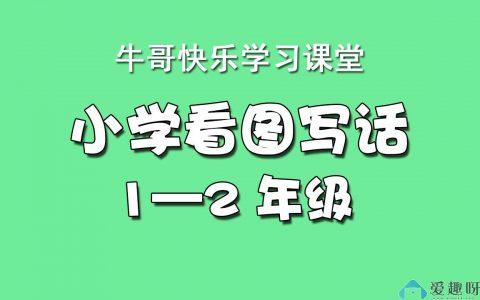 小学语文—看图写话(1-2年级)