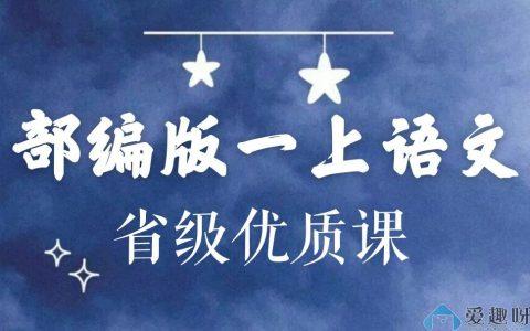 【小学语文】部编版小学语文一年级上册省级优质课(上)