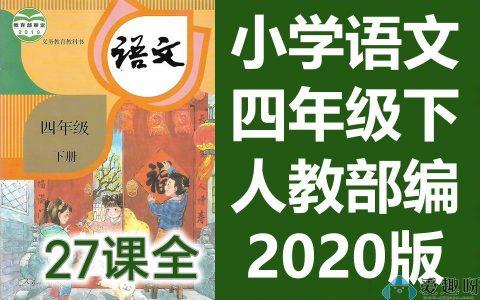 语文四年级语文下册 人教版 2020最新版 部编版统编版 小学语文4年级语文下册语文 锡慧在线