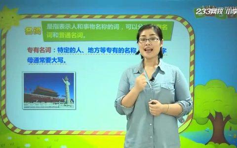 小学英语基础必备之语法全突破视频教程
