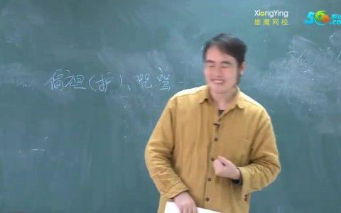 小学语文——小学阅读训练营【16讲全】 精品课程