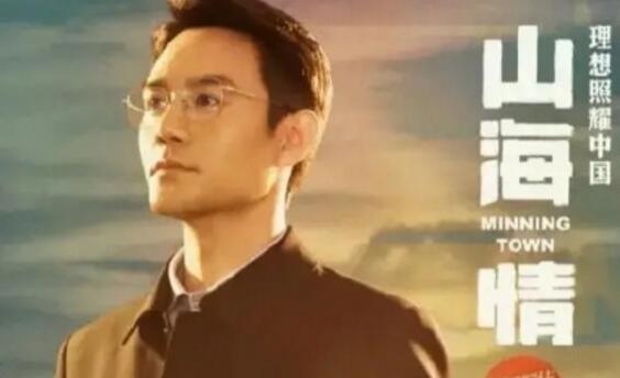 山海情王凯饰演什么角色 王凯第几集什么时候出现
