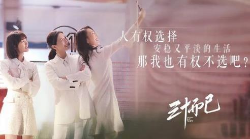 韩国翻拍三十而已演员选角定了吗 三十而已电视剧改编了吗