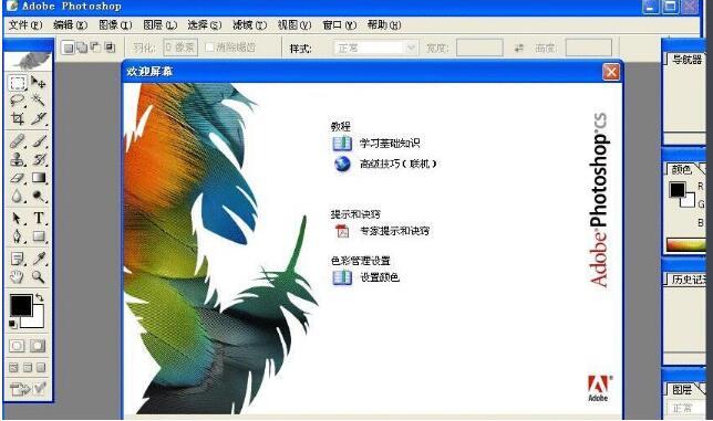 电脑下载ps软件的话哪个版本好用?