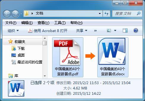 怎么把word文档转换成pdf格式的文件?