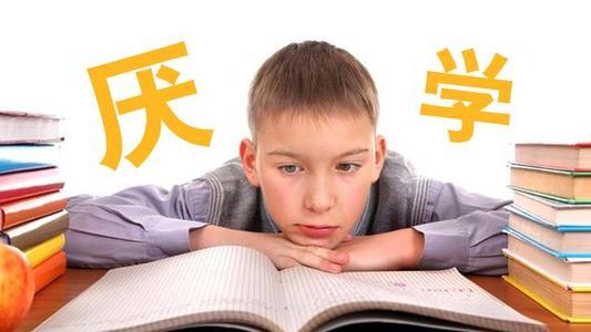 孩子厌学症的最佳治疗方法是什么?
