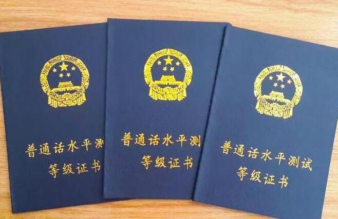 普通话证书丢失了怎么办 如何补办?