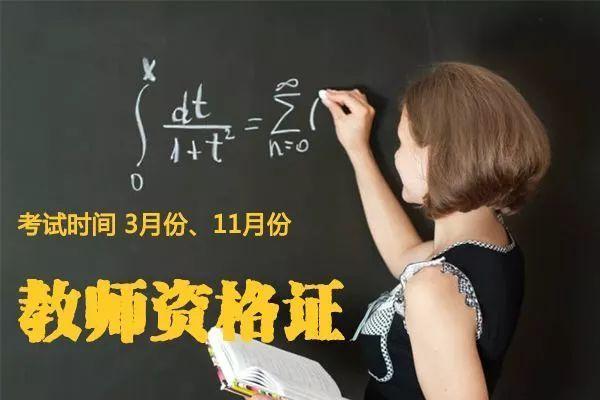 教师资格证怎么考 有什么要求吗?