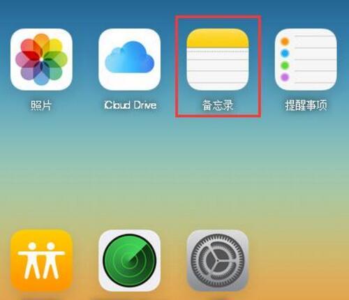 苹果ios手机备忘录怎么生成图片文字一起?
