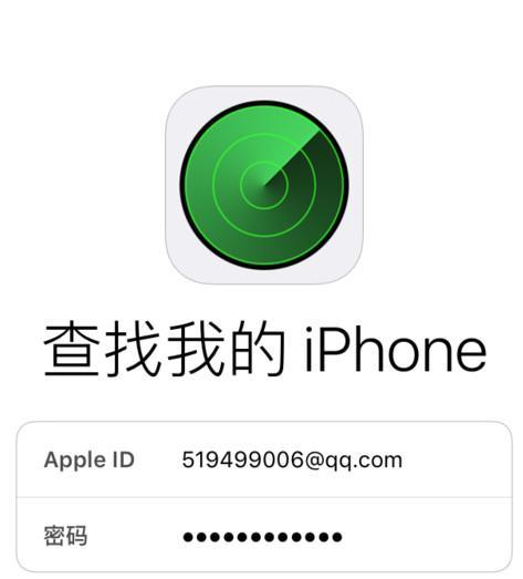 苹果手机掉了怎么用另一个手机定位查找位置?