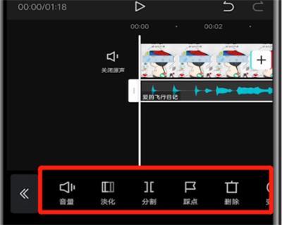 手机里的剪映视频放慢速度怎么调?