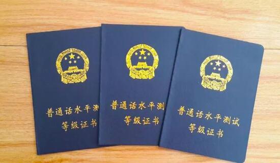 普通话证书丢了可以进行教师资格证认定吗?