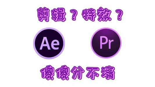 ae是什么软件 新手的话ae和pr先学哪个好?