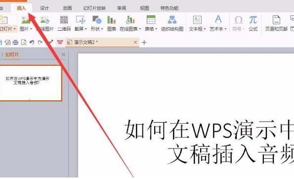 WPS演示中怎么快速插入Flash?