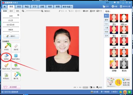 美图秀秀app怎么换背景颜色?